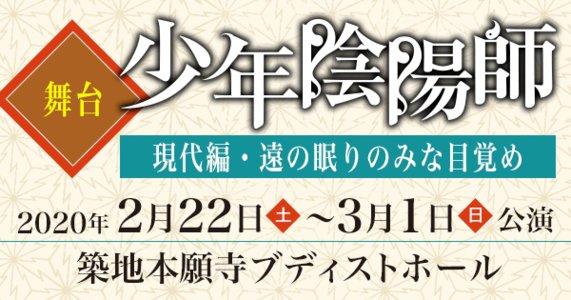 舞台「少年陰陽師 現代編・遠の眠りのみな目覚め」2020/2/26 Bキャスト