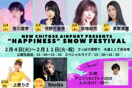 "NEW CHITOSE AIRPORT presents ""HAPPINESS"" SNOW FESTIVAL  公開生放送&スペシャルライブ 2月6日"