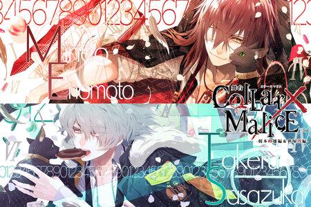舞台『Collar×Malice -笹塚尊編-』5/3