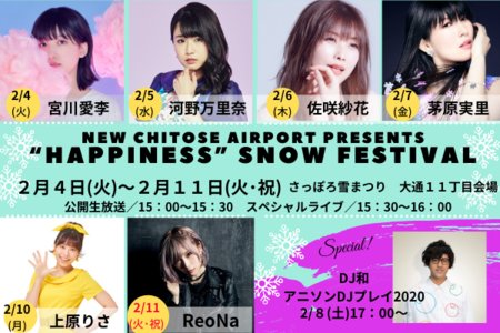 "NEW CHITOSE AIRPORT presents ""HAPPINESS"" SNOW FESTIVAL  公開生放送&スペシャルライブ 2月7日"