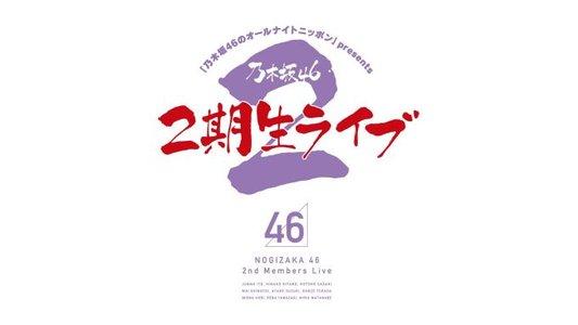乃木坂46のオールナイトニッポン プレゼンツ 乃木坂46二期生ライブ