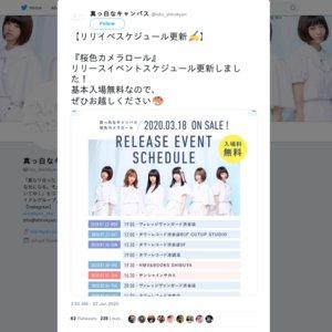 真っ白なキャンバス メジャー1stシングル リリースイベント 2/8