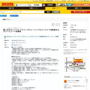 真っ白なキャンバス メジャー1stシングル リリースイベント 2/11