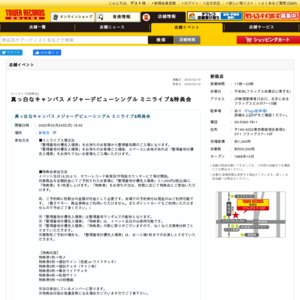 真っ白なキャンバス メジャー1stシングル リリースイベント 2/24