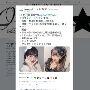 出張 #オーイング in東京(2020/1/25)