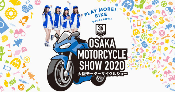 【中止】PLAY MORE! BIKEトークステージ「0」から「1」を生み出す わたしがバイクに乗った理由