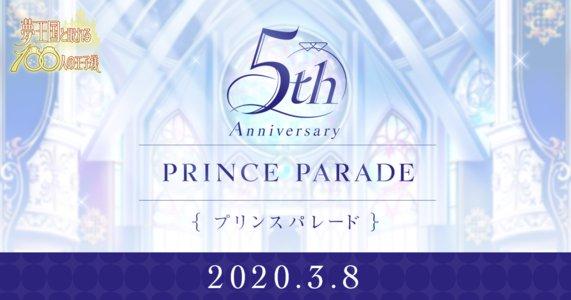 夢100 5周年記念ホールイベント「プリンスパレード」