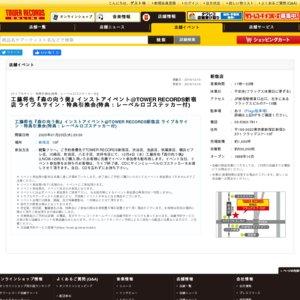工藤将也『森の向う側』インストアイベント@TOWER RECORDS新宿店 ライブ&サイン・特典引換会