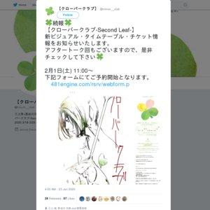 クローバークラブ-Second Leaf- 3/24 マチネ