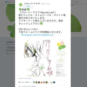 クローバークラブ-Second Leaf- 3/29 ソワレ