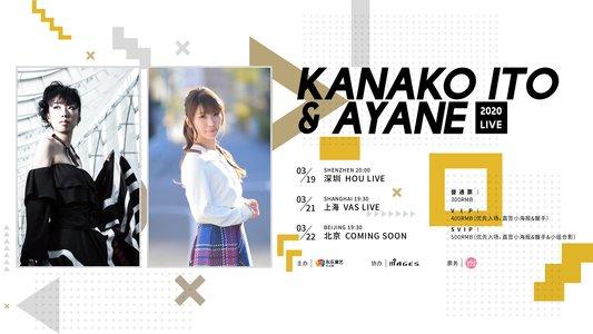 上海·KANAKO ITO & AYANE 2020 LIVE