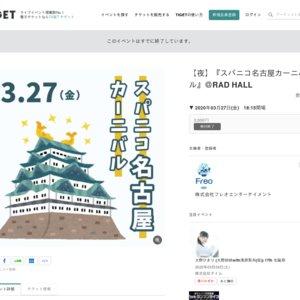 【中止】スパニコ名古屋カーニバル