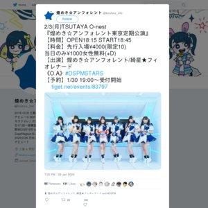 煌めき☆アンフォレント 東京定期公演vol.31