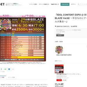 IDOL CONTENT EXPO @ 新宿BLAZE Vol.92 ~平日なのにアイドル大集合~
