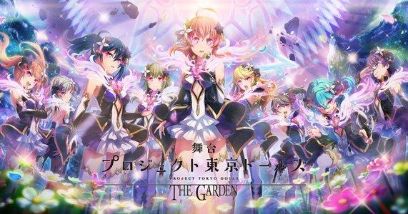 舞台プロジェクト東京ドールズ THE GARDEN 5月1日 18:00