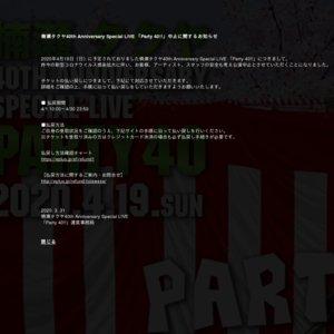 【中止】楠瀬タクヤ40th Anniversary Special LIVE  「Party 40!!」