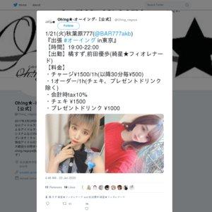 出張 #オーイング in東京(2020/1/21)