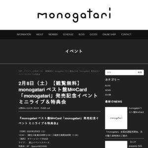 monogatari ベスト盤M∞Card「monogatari」発売記念イベント ミニライブ&特典会 2/8