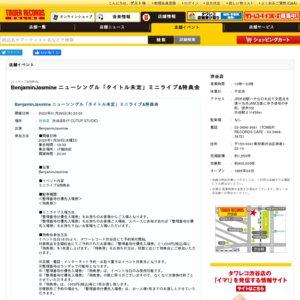 BenjaminJasmine ニューシングルリリースイベント ミニライブ&特典会 1/29