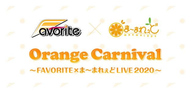 【延期】Orange Carnival ~FAVORITE×ま~まれぇどLIVE 2020~