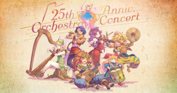 【中止】聖剣伝説3 25thアニバーサリー オーケストラコンサート 夜公演