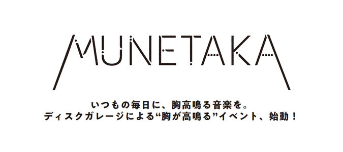 【中止】MUNETAKA Vol.15 -LOCK ON YOU-
