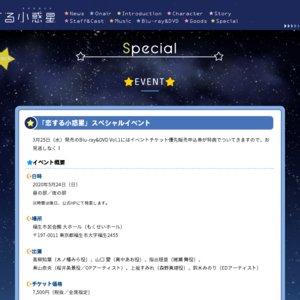 「恋する小惑星」スペシャルイベント 昼の部