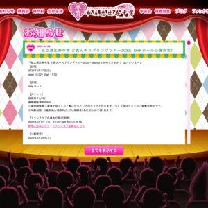 私立恵比寿中学 ど真ん中スプリングツアー2020 ~playlistを共有しますか? はい/いいえ~ 7/5大阪