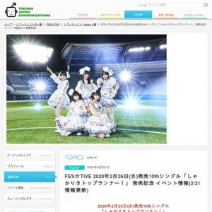 【中止】FES☆TIVE 2020年2月26日(水)発売10thシングル「しゃかりきトップランナー!」リリースイベント 2/28