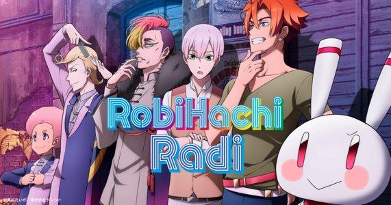 「RobiHachiRadi(ロビハチラディ)フィナーレパーティ」(仮)昼の部