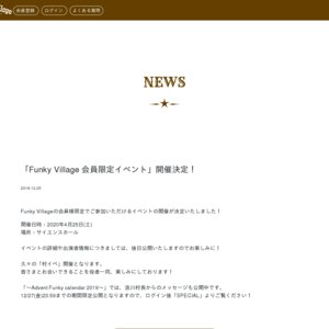 Funky Village Presents「Funky Corporation」【夜の部】