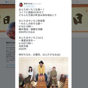 【延期】おとたま*いちごvol.5 〜春夏安芸冬〜