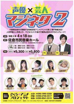 SAKURA anime PROJECT PRESENTS 声優×芸人 マジネタ2 第1部