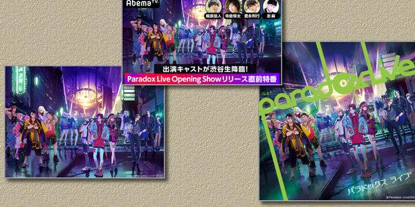 『出演キャストが渋谷生降臨! Paradox Live Opening Showリリース直前特番』公開生放送