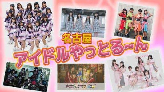 Pigoo presentsアイドルやっとる~んAKIBA LIVE2020
