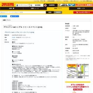 プラスワン1stシングルリリースイベント 2/16