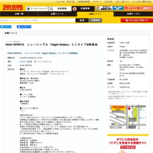 HIGH SPIRITS ニューシングル「Night Walker」ミニライブ&特典会 1/28