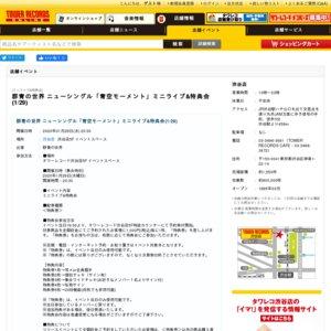 群青の世界 ニューシングル「青空モーメント」ミニライブ&特典会(1/29)