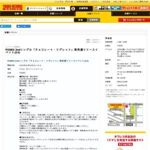 PiXMiX 2ndシングル「チョコレート・リグレット」発売記念リリースイベント 2/4