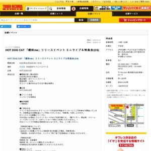 HOT DOG CAT 「曖昧me」リリースイベント ミニライブ&特典会(2/6)