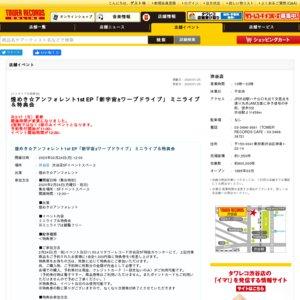煌めき☆アンフォレント 1st EP「新宇宙±ワープドライブ」ミニライブ&特典会(2020/2/24) 1部