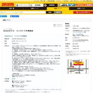 まなみのりさ ミニライブ&特典会 2020/01/26