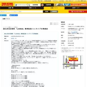 BiS 2月5日発売 「LOOKiE」発売記念 ミニライブ&特典会 2/2