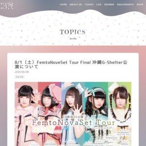 【中止】FemtoNovaSet Tour 沖縄 Output