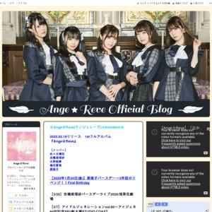 Ange☆Reve 1st ALBUM「Ange☆Reve」リリースイベント 2/23 お台場