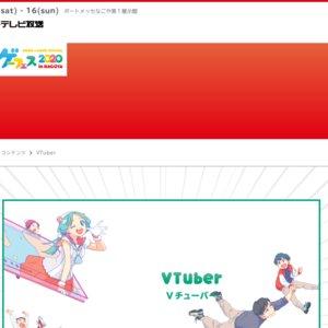 アニメ・ゲームフェス NAGOYA2020 VTuberステージDAY1 『ときのそら&AZKi』