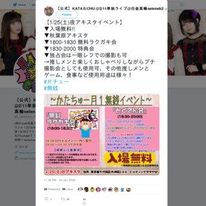 かたちゅー月1無銭イベント(2020/1/25)