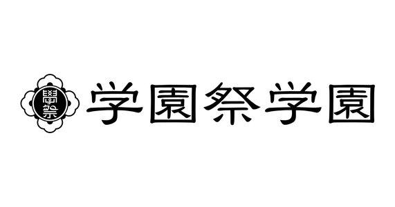 学園祭学園ライブ 2020神戸