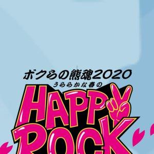 """ボクらの熊魂2020~うららかな春のHAPPY ROCK TOUR FINAL """"6th Anniversary LIVE""""~"""