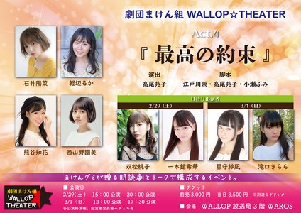 劇団まけん組WALLOP☆THEATER 朗読劇『最高の約束』2/29 15時公演